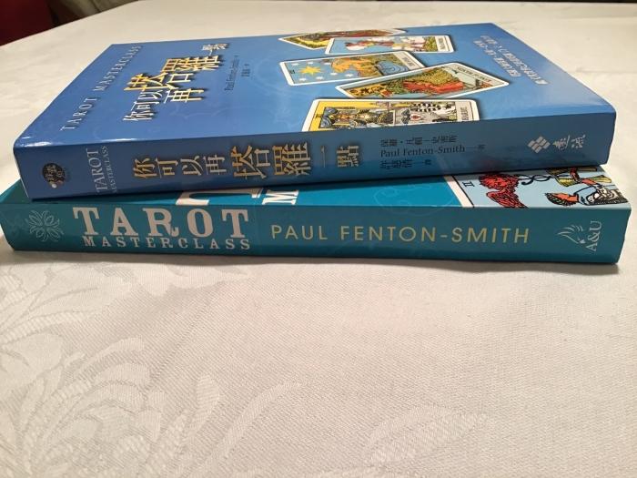 Chinese language edition of Tarot Masterclass spine